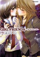 Girl-Friends-volume-05