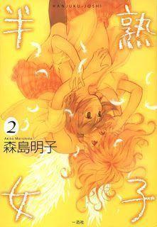 Hanjuku Joshi Volume 02