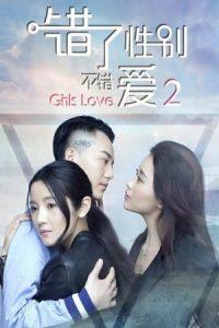 Girls Love: Part 2