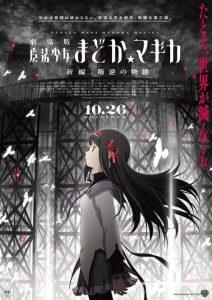 Puella Magi Madoka Magica: Hangyaku no Monogatari (3º Filme)
